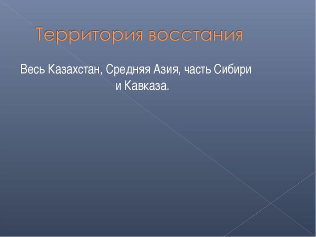 Весь Казахстан, Средняя Азия, часть Сибири и Кавказа.