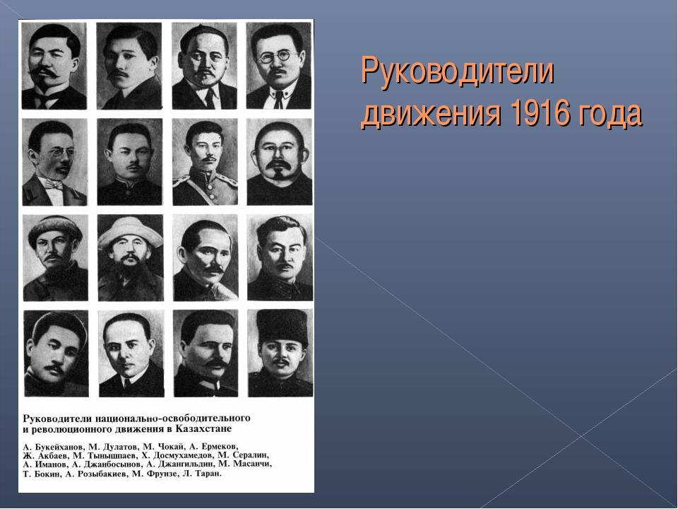 Руководители движения 1916 года