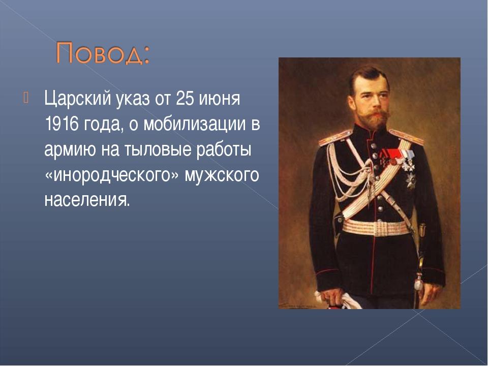 Царский указ от 25 июня 1916 года, о мобилизации в армию на тыловые работы «и...
