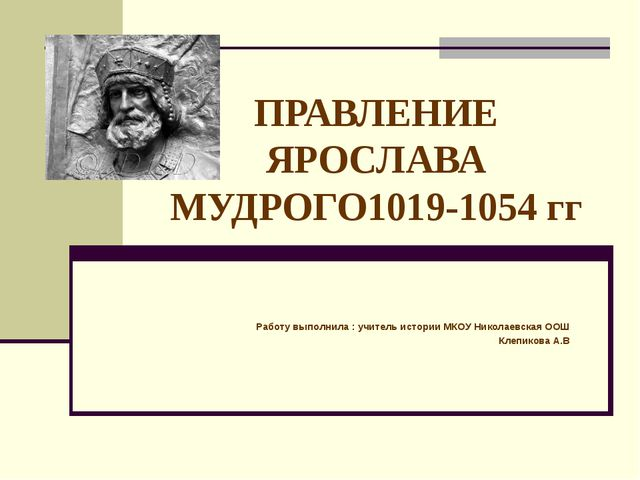 Деятельность Ярослава Мудрого Кратко
