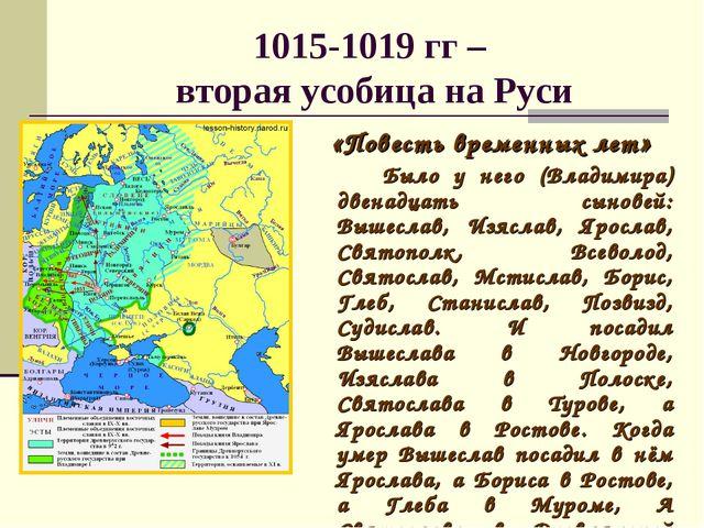 Презентацию по истории на тему ярослав