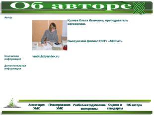 Кулева Ольга Ивановна, преподаватель математики. Выксунский филиал НИТУ «МИСи