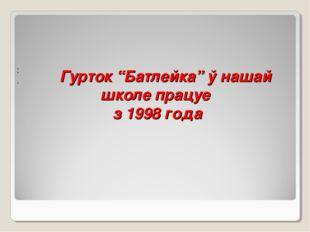 """Гурток """"Батлейка"""" ў нашай школе працуе з 1998 года"""