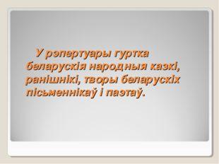 У рэпертуары гуртка беларускія народныя казкі, ранішнікі, творы беларускіх п