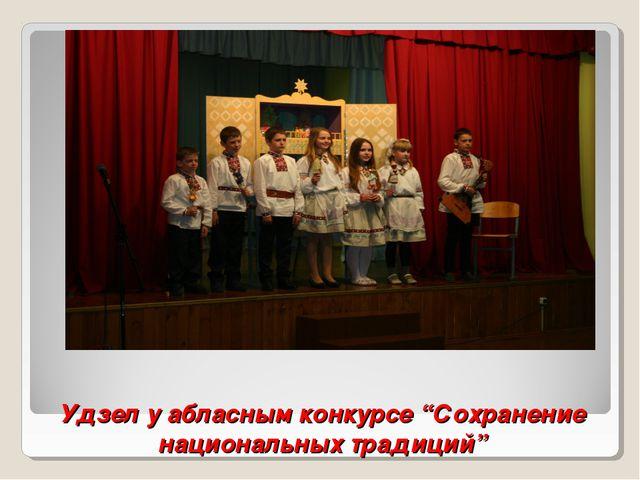 """Удзел у абласным конкурсе """"Сохранение национальных традиций"""""""