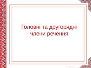Головні та другорядні члени речення Левитина Л.С. http://00149.ucoz.com/