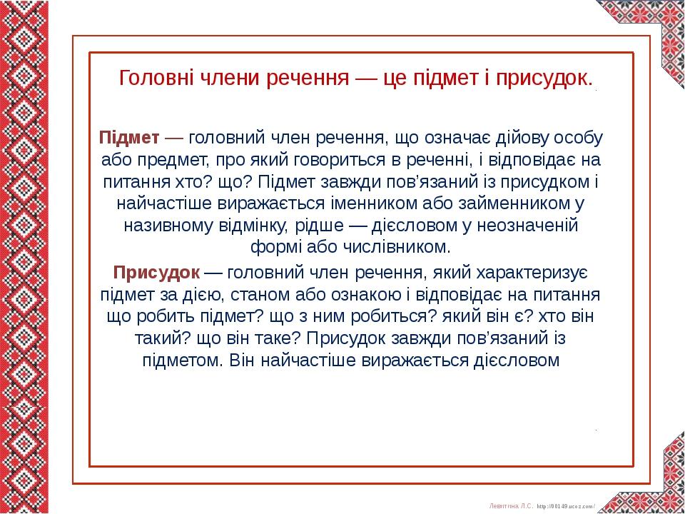 Головні члени речення — це підмет і присудок. Підмет — головний член речення,...