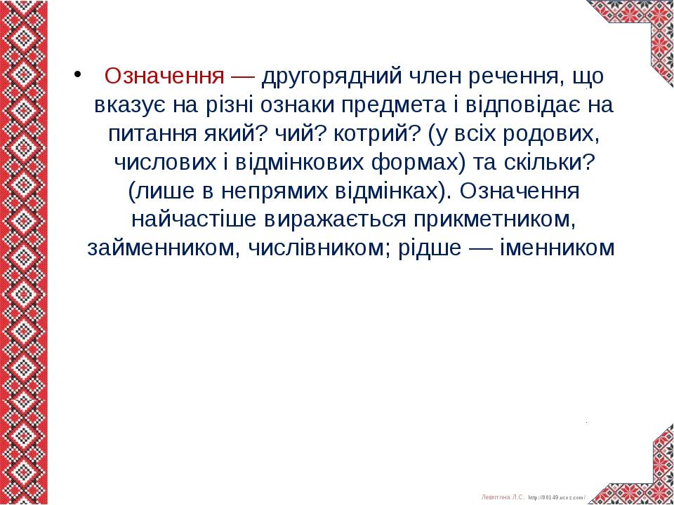 Означення — другорядний член речення, що вказує на різні ознаки предмета і ві...