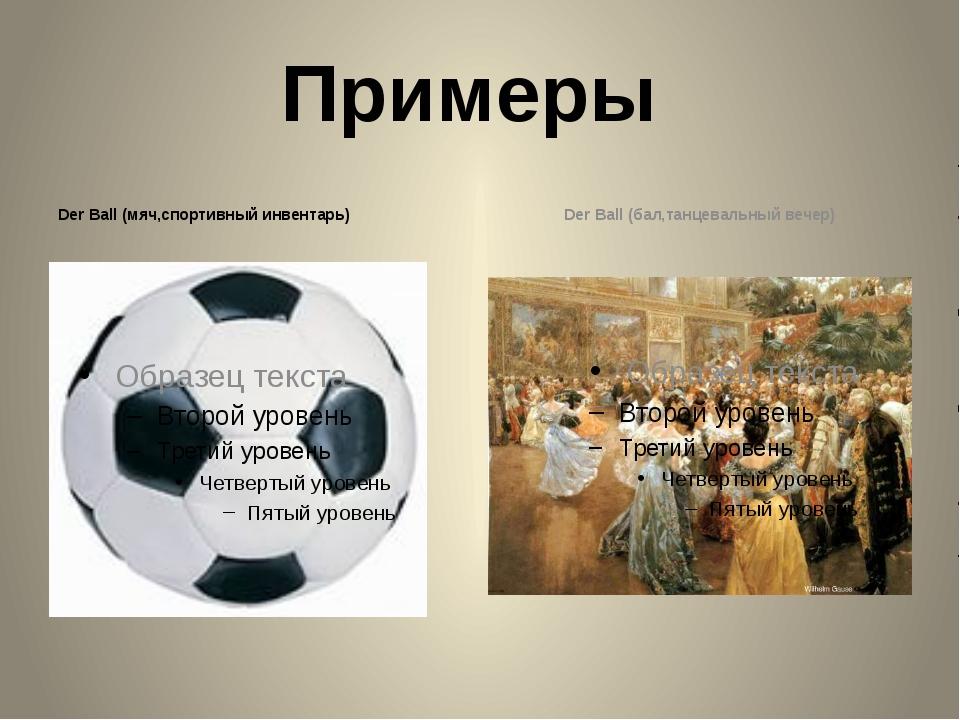 Примеры Der Ball (мяч,спортивный инвентарь) Der Ball (бал,танцевальный вечер)