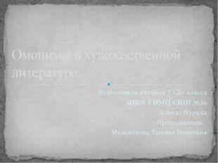 Омонимы в художественной литературе Подготовила ученица 7 «Д» класса МБОУ ГИМ