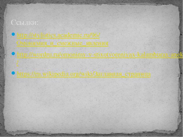 http://stylistics.academic.ru/96/Омонимия_и_смежные_явления http://wordru.ru/...