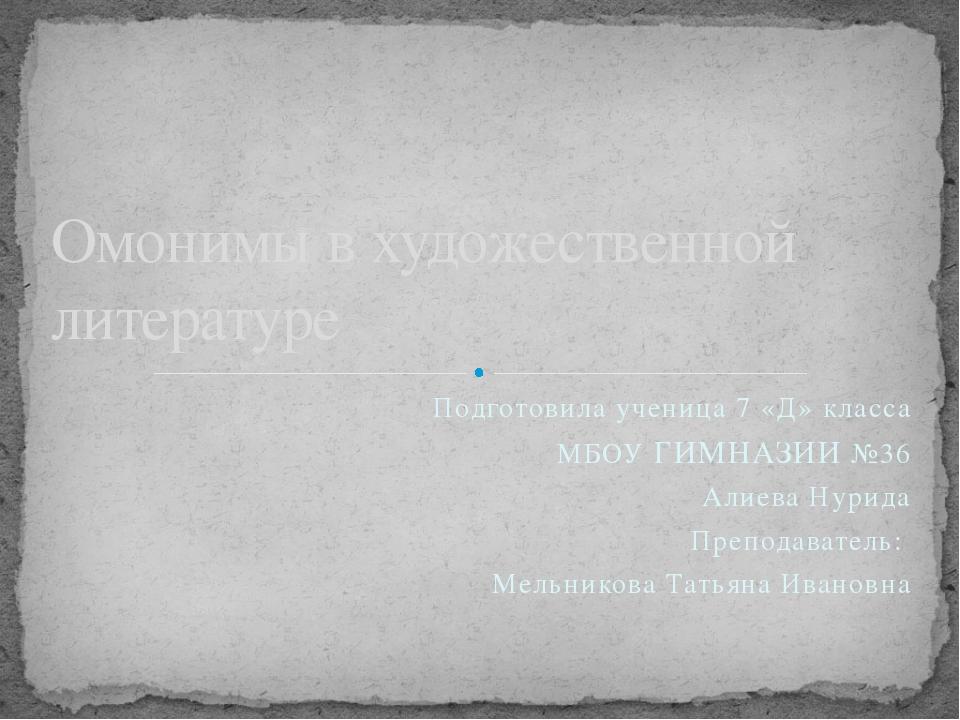 Омонимы в художественной литературе Подготовила ученица 7 «Д» класса МБОУ ГИМ...