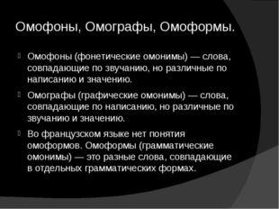 Омофоны, Омографы, Омоформы. Омофоны(фонетические омонимы)— слова, совпадаю