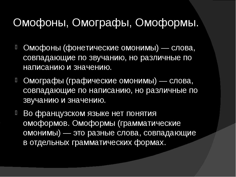 Омофоны, Омографы, Омоформы. Омофоны(фонетические омонимы)— слова, совпадаю...