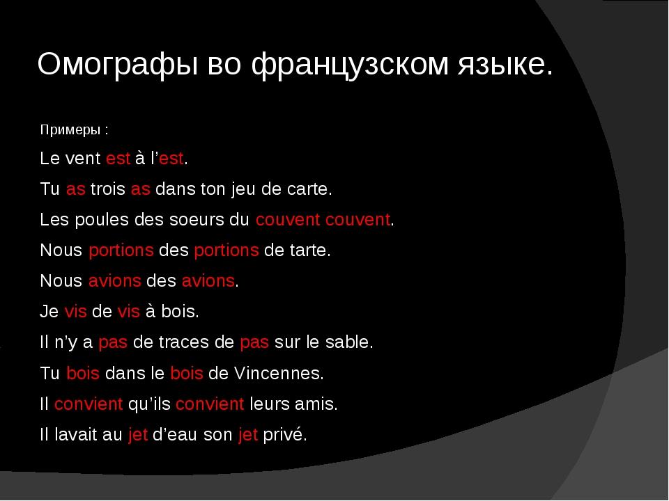 Омографы во французском языке. Примеры : Le vent est à l'est. Tu as trois as...
