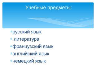 русский язык литература французский язык английский язык немецкий язык Учебны