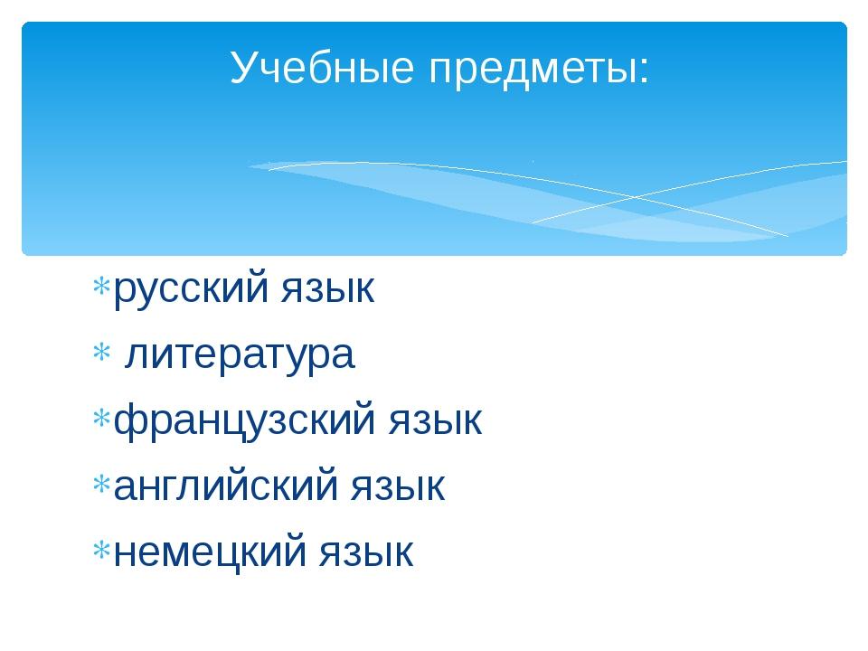 русский язык литература французский язык английский язык немецкий язык Учебны...