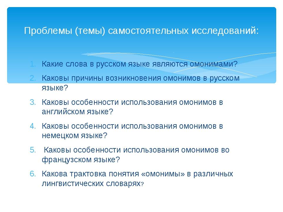 Какие слова в русском языке являются омонимами? Каковы причины возникновения...
