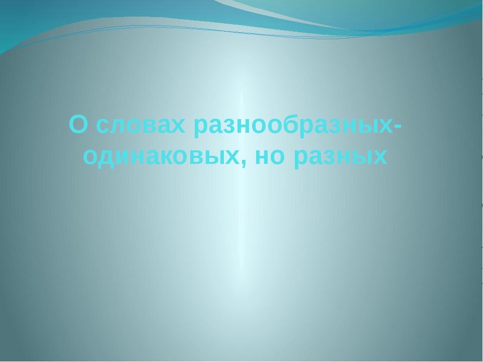 Лексический способ -заключается в выявлении синонимических связей омонимов и...