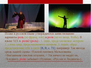 Позже в русском языке утверждаются заимствования: варианты роль (из франц. ro