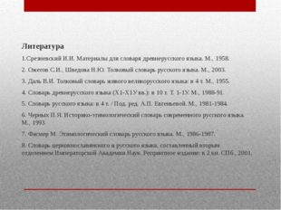 Литература 1.Срезневский И.И. Материалы для словаря древнерусского языка. М.,