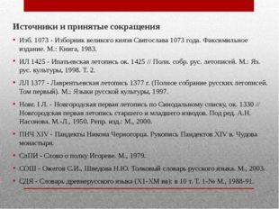 Источники и принятые сокращения Изб. 1073 - Изборник великого князя Святослав