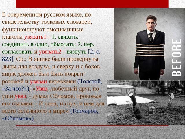 В современном русском языке, по свидетельству толковых словарей, функционирую...