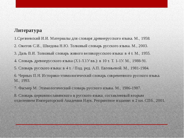 Литература 1.Срезневский И.И. Материалы для словаря древнерусского языка. М.,...