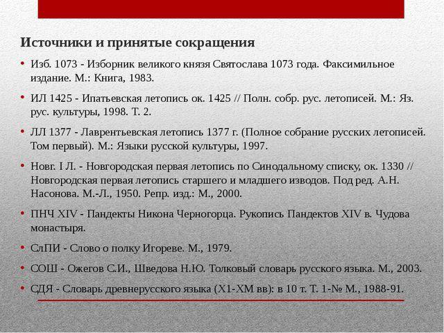Источники и принятые сокращения Изб. 1073 - Изборник великого князя Святослав...