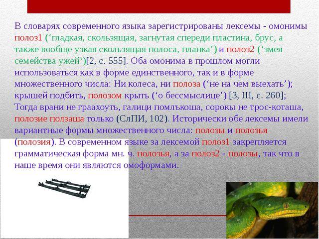В словарях современного языка зарегистрированы лексемы - омонимы полоз1 ('гла...