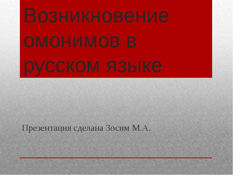 Возникновение омонимов в русском языке Презентация сделана Зосим М.А.