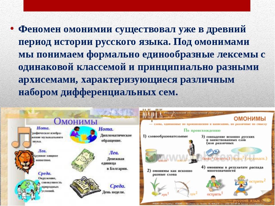 Феномен омонимии существовал уже в древний период истории русского языка. Под...