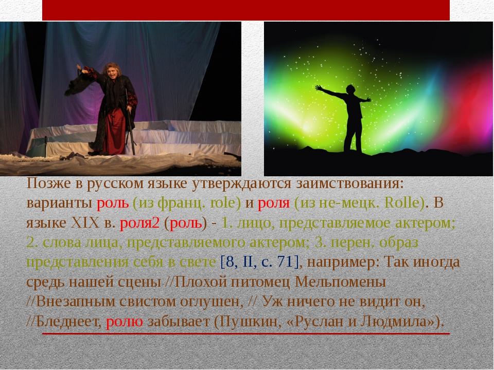Позже в русском языке утверждаются заимствования: варианты роль (из франц. ro...