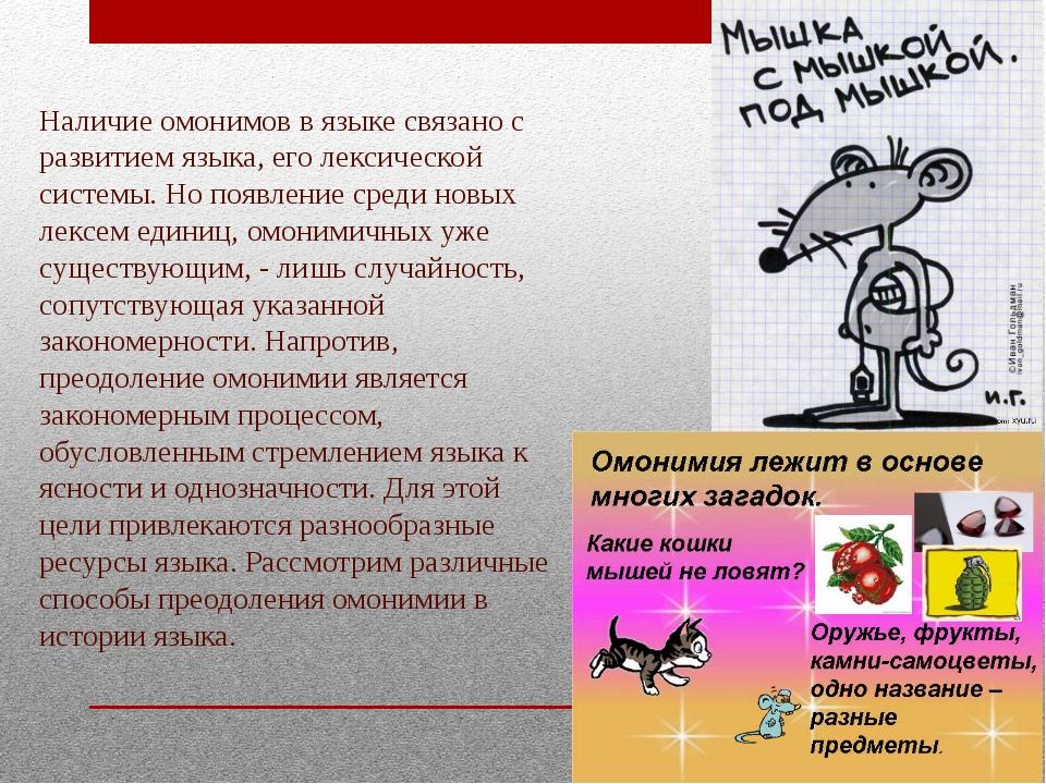 Наличие омонимов в языке связано с развитием языка, его лексической системы....