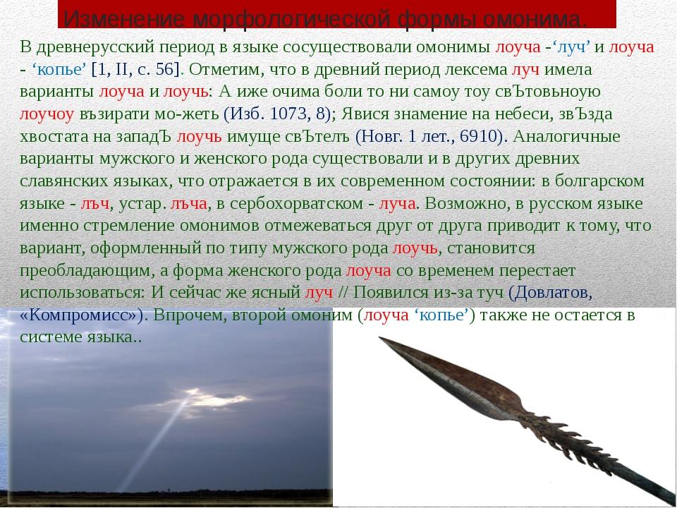 Изменение морфологической формы омонима. В древнерусский период в языке сосущ...