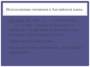 Использование омонимов в Английском языке. Омо́нимы (др.-греч. ὁμός — одинако