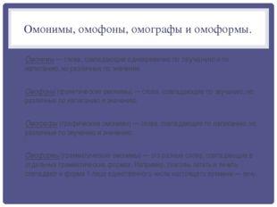 Омонимы, омофоны, омографы и омоформы. Омонимы — слова, совпадающие одновреме