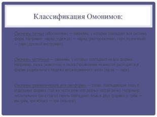 Классификация Омонимов: Омонимы полные (абсолютные) — омонимы, у которых совп