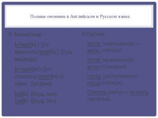 Полные омонимы в Английском и Русском языке. В Английском: to bear[bɛə](гл. в