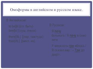 Омоформы в английском и русском языке. В Английском: to be[bi:](гл. быть)- be