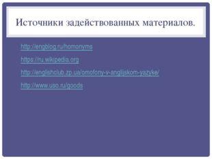 Источники задействованных материалов. http://engblog.ru/homonyms https://ru.w