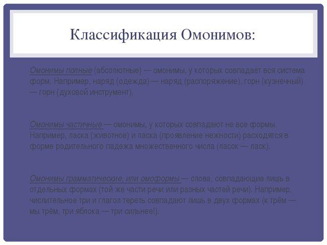 Классификация Омонимов: Омонимы полные (абсолютные) — омонимы, у которых совп...