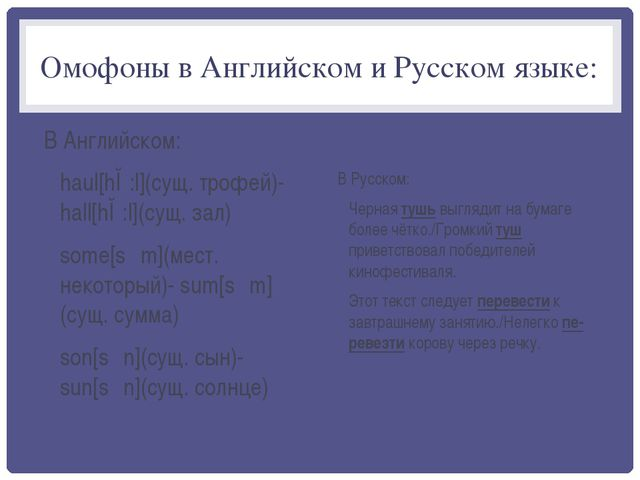 Омофоны в Английском и Русском языке: В Английском: haul[hɔ:l](сущ. трофей)-h...
