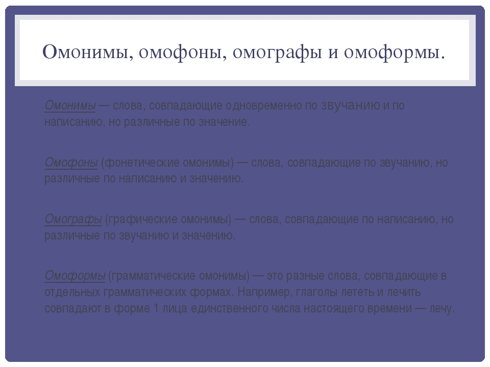 Омонимы, омофоны, омографы и омоформы. Омонимы — слова, совпадающие одновреме...