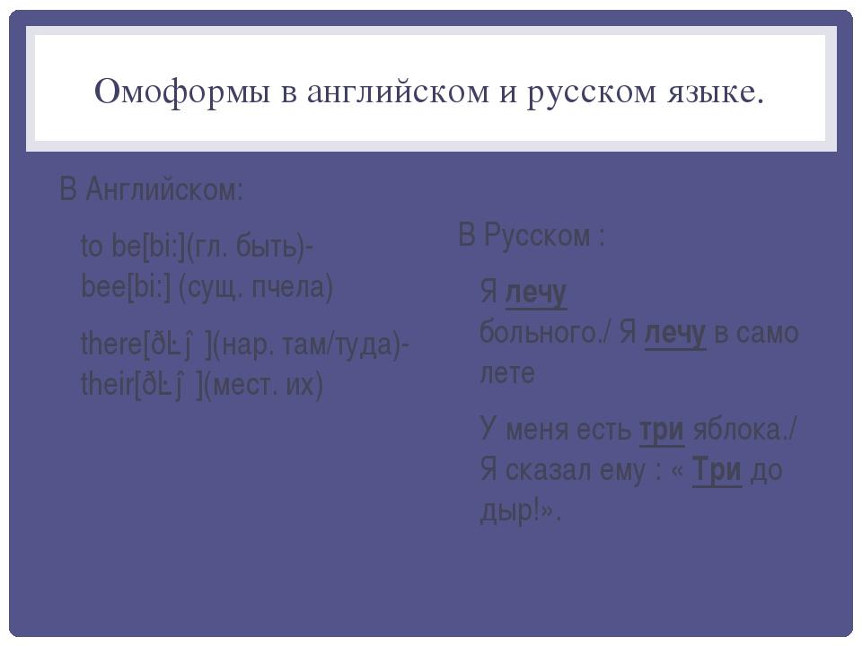 Омоформы в английском и русском языке. В Английском: to be[bi:](гл. быть)- be...
