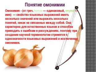 Понятие омонимии Омонимия - (от греч. homos — одинаковый, onyma — имя) — свой