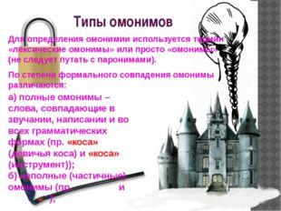 Типы омонимов Для определения омонимии используется термин «лексические омони
