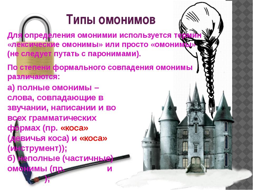 Типы омонимов Для определения омонимии используется термин «лексические омони...