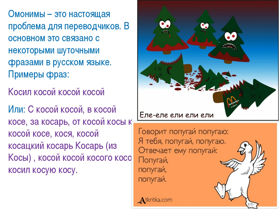 Омонимы – это настоящая проблема для переводчиков. В основном это связано с н...