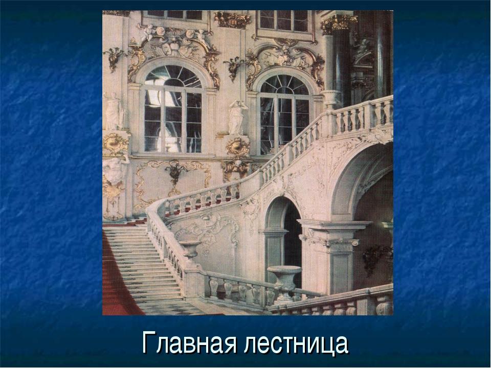 Главная лестница